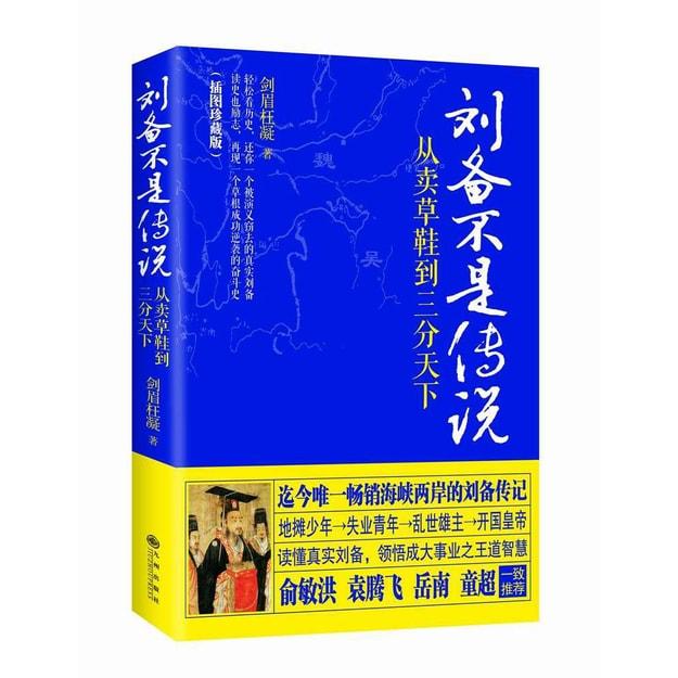 商品详情 - 刘备不是传说(插图珍藏版) - image  0