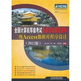 全国计算机等级考试历届笔试真题详解:二级Access数据库程序设计(2012版)