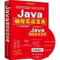 Java编程实战宝典(附光盘)