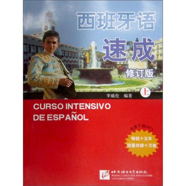 商品详情 - 西班牙语速成(上 修订版) - image  0