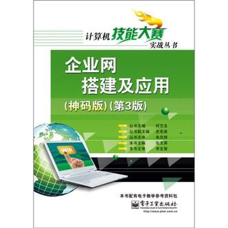 计算机技能大赛实战丛书:企业网搭建及应用(神码版)(第3版)