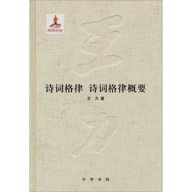 商品详情 - 王力全集·第十八卷:诗词格律·诗词格律概要 - image  0