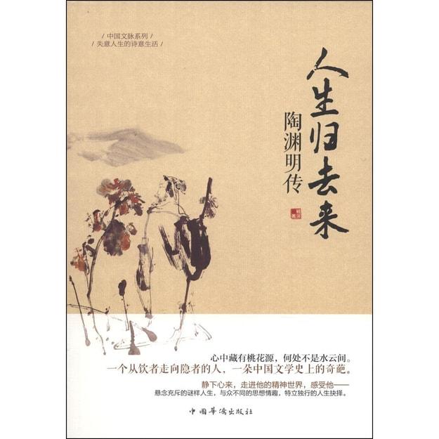 商品详情 - 中国文脉系列:人生归去来·陶渊明传 - image  0