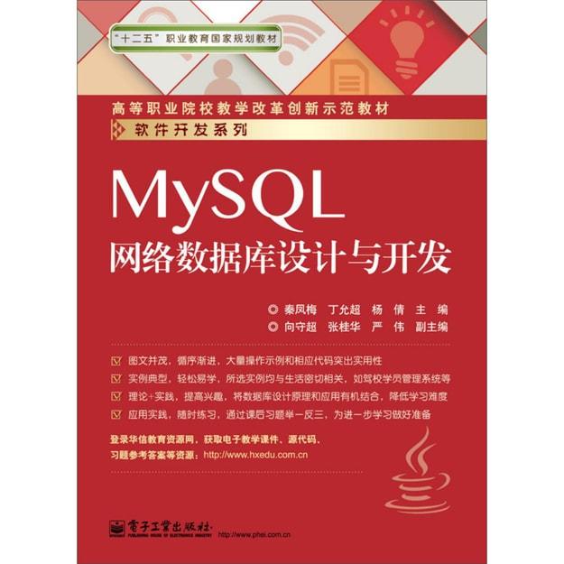 商品详情 - MySQL网络数据库设计与开发 - image  0