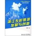 浙江乡村旅游发展与创新