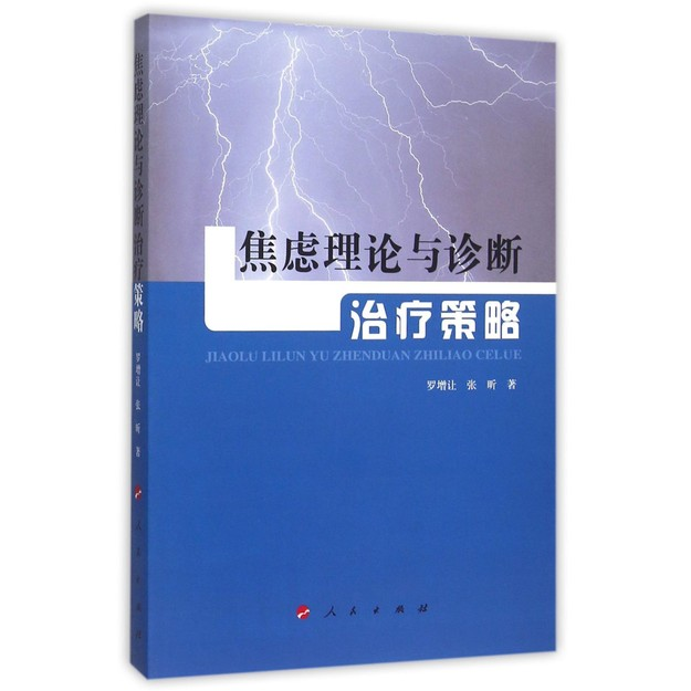 商品详情 - 焦虑理论与诊断治疗策略(L) - image  0