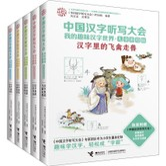 中国汉字听写大会 我的趣味汉字世界(儿童彩绘版 套装1-5册)
