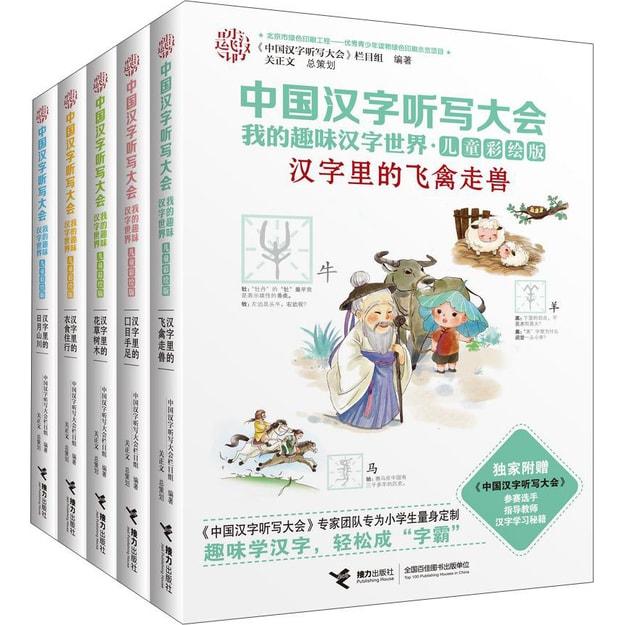 Product Detail - 中国汉字听写大会 我的趣味汉字世界(儿童彩绘版 套装1-5册) - image 0