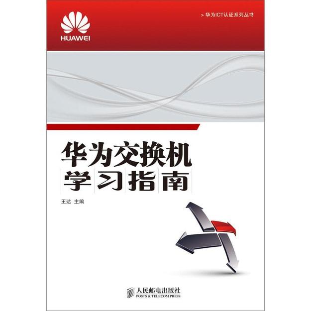 商品详情 - 华为ICT认证系列丛书:华为交换机学习指南 - image  0