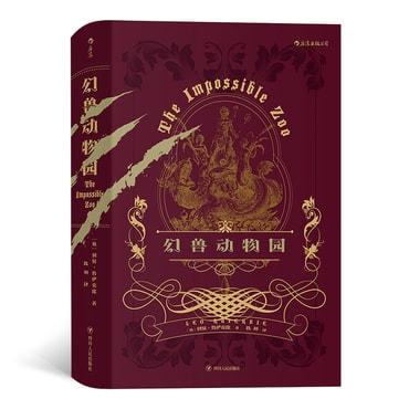 """幻兽动物园(神秘野兽之百科全书,""""超动物学""""之词典)"""