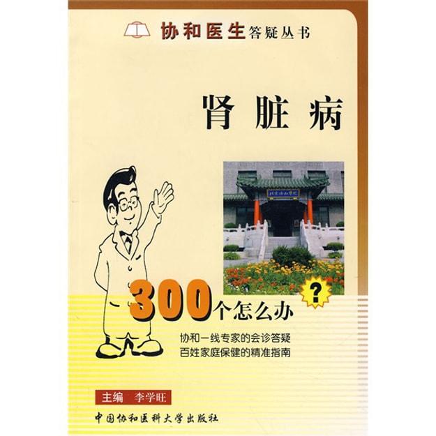 商品详情 - 肾脏病300个怎么办 - image  0
