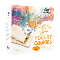 德古拉 酸奶味饼干 芒果夹心 135g