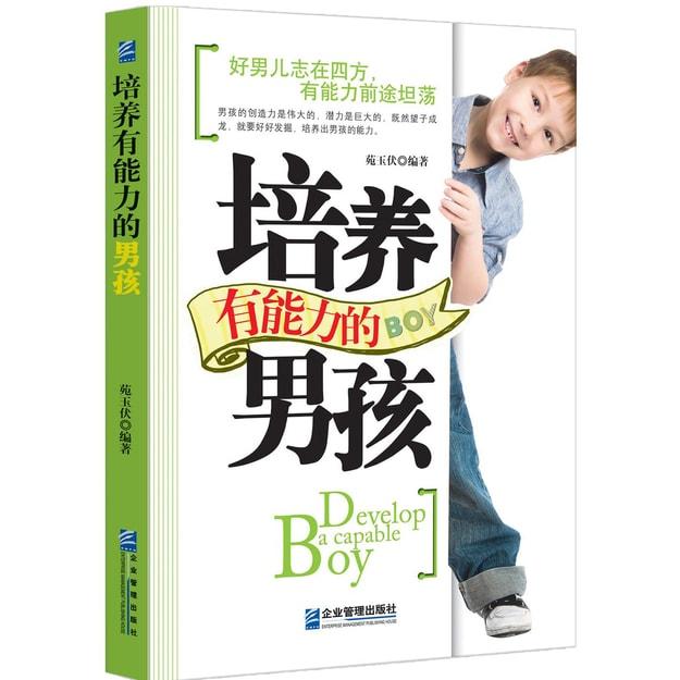 商品详情 - 培养有能力的男孩 - image  0