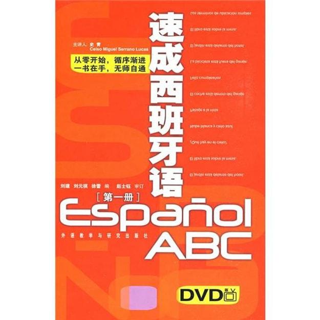 商品详情 - 速成西班牙语(第1册) - image  0