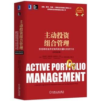 主动投资组合管理 创造高收益并控制风险的量化投资方法(原书第2版)