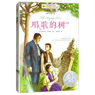 唱歌的树(美绘版)/百年国际大奖小说