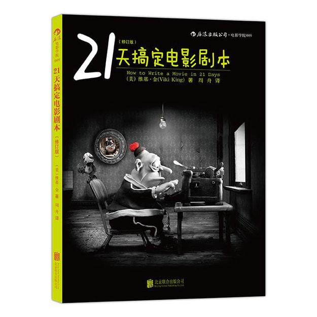 商品详情 - 21天搞定电影剧本(修订版) - image  0