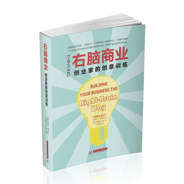 商品详情 - 右脑商业:创业家的创意训练 - image  0
