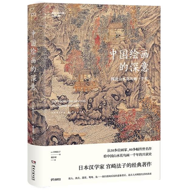 商品详情 - 中国绘画的深意:图说山水花鸟画一千年(解读藏于古画中的意象密码)【浦睿文化出品】 - image  0