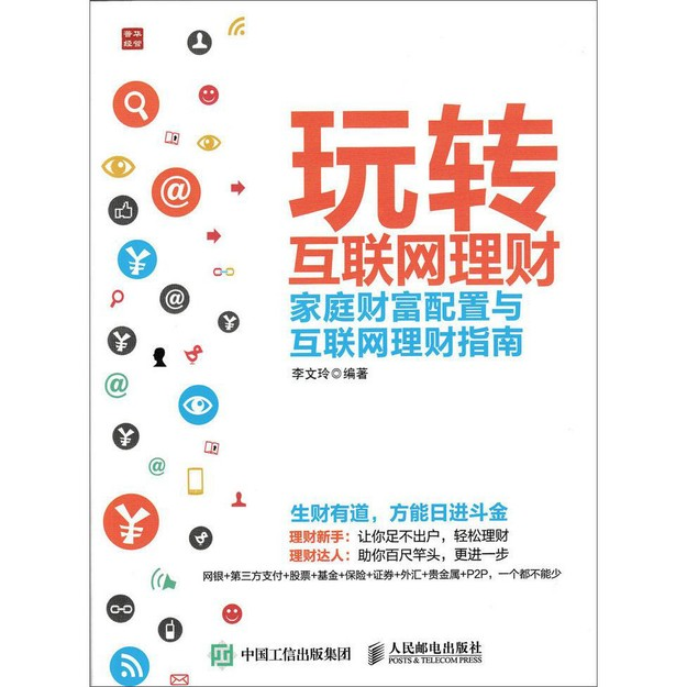 商品详情 - 玩转互联网理财 家庭财富配置与互联网理财指南 - image  0