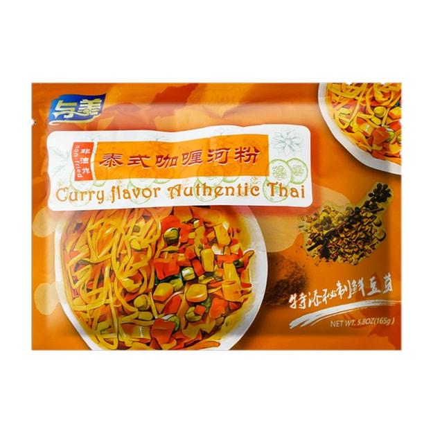 商品详情 - 与美 泰式咖喱河粉 165g - image  0