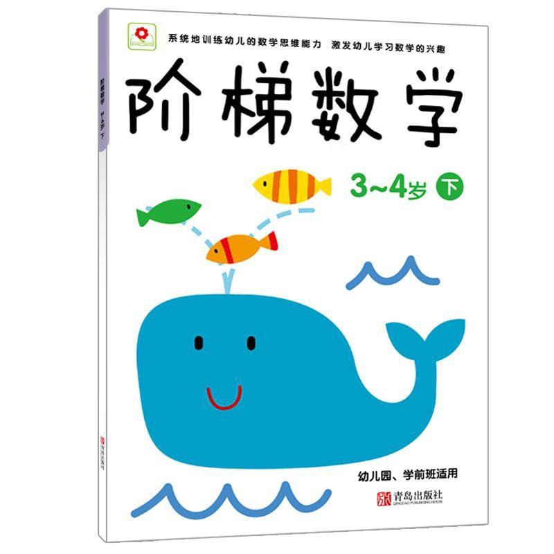 邦臣小红花·阶梯数学(3~4岁)(下) 怎么样 - 亚米网