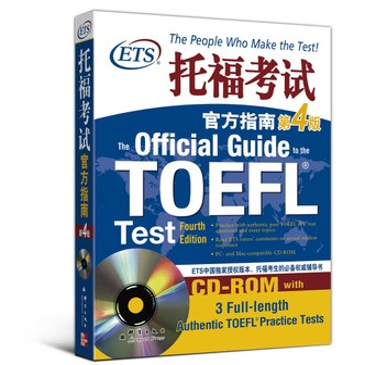 新东方 托福考试官方指南(第4版 附光盘)