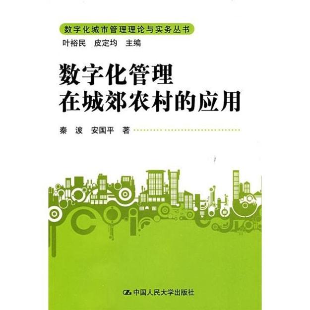 商品详情 - 数字化管理在城郊农村的应用 - image  0