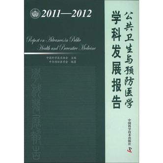 中国科协学科发展研究系列报告:公共卫生与预防医学学科发展报告(2011-2012)