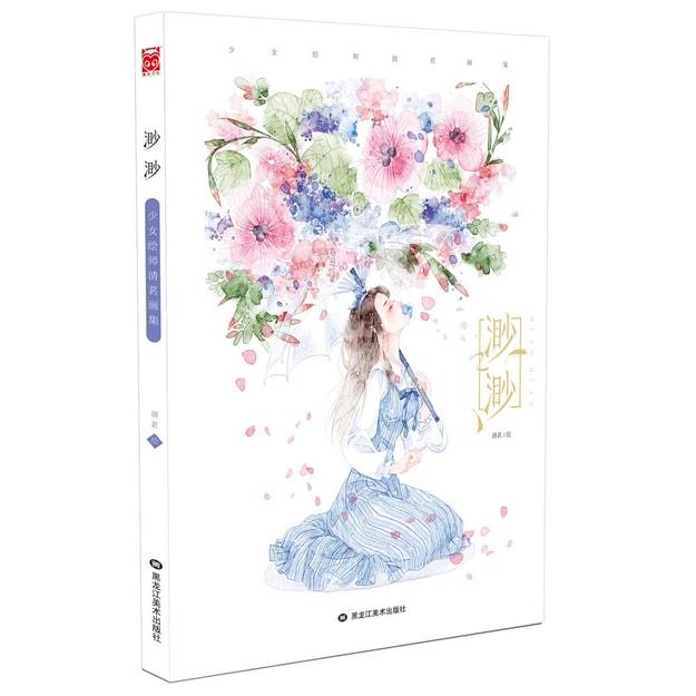 商品详情 - 渺渺——少女绘师清茗画集 - image  0