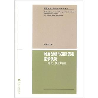 制度创新与国际竞争力优势丛书·制度创新与国际贸易竞争优势:理论、模型与实证