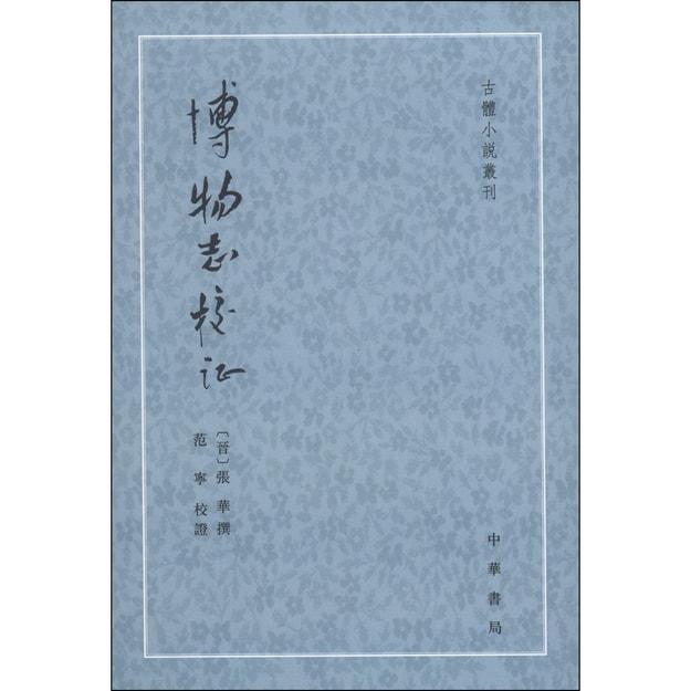 商品详情 - 古体小说丛刊:博物志校证(繁体竖排版) - image  0