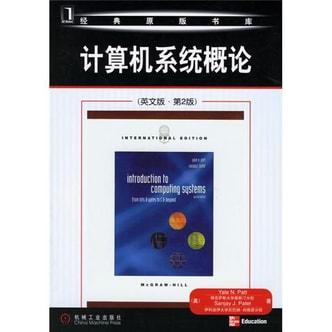 计算机系统概论(英文版第2版)