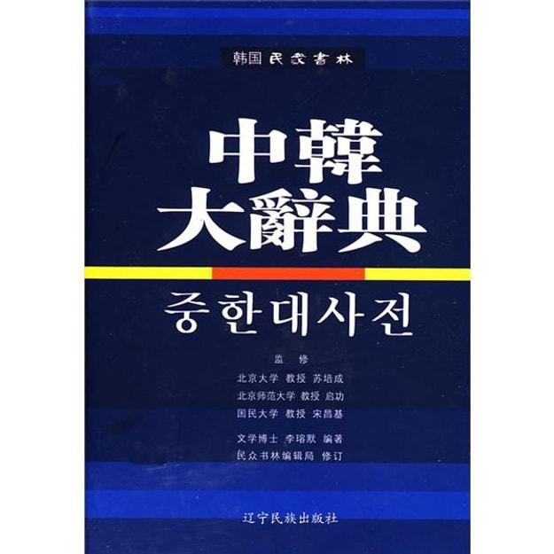 商品详情 - 中韩大辞典 - image  0