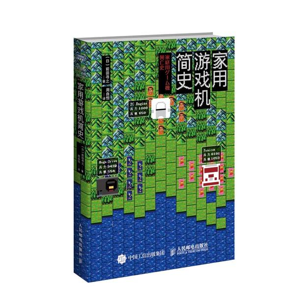 商品详情 - 家用游戏机简史 - image  0