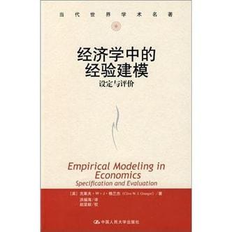 当代世界学术名著:经济学中的经验建模·设定与评价