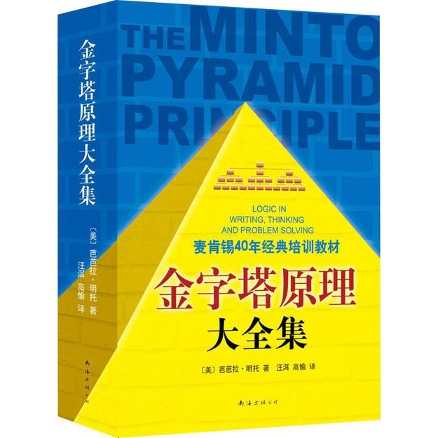 商品详情 - 金字塔原理大全集(套装共2册) - image  0