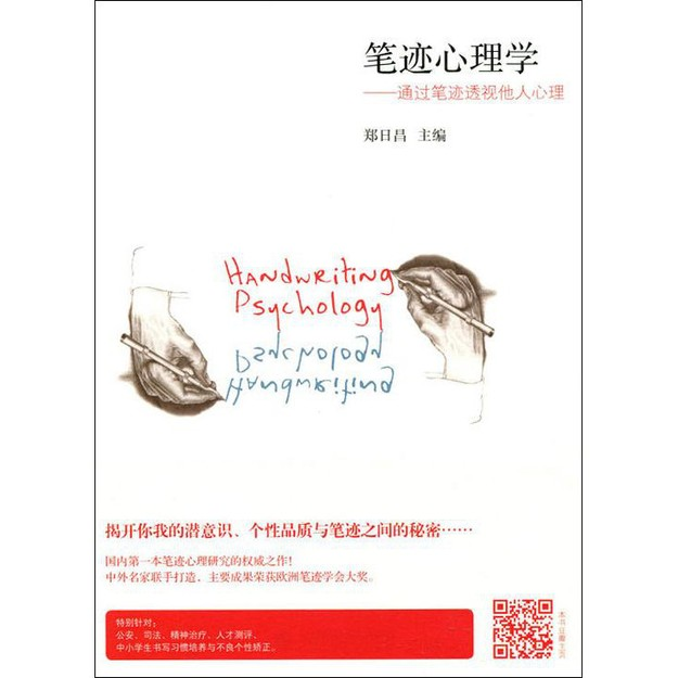 商品详情 - 笔迹心理学:通过笔迹透视他人心理 - image  0