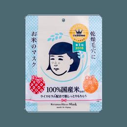 日本ISHIZAWA LAB石泽研究所 毛穴抚子大米精华保湿面膜 10片入