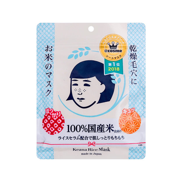 Product Detail - ISHIZAWA LAB Keana Nadeshiko Facial Treatment Rice Masks 10sheets - image 0