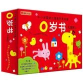 邦臣小红花-0-3岁婴幼儿潜能开发必备:0岁书 (礼盒装 套装共15册)