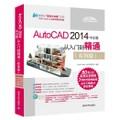 AutoCAD 2014中文版从入门到精通(实例版)(附光盘)