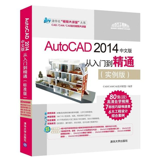 商品详情 - AutoCAD 2014中文版从入门到精通(实例版)(附光盘) - image  0
