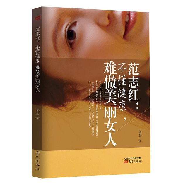 商品详情 - 范志红:不懂健康,难做美丽女人 - image  0