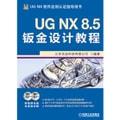 UG NX 8.5钣金设计教程(附DVD光盘2张)