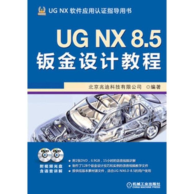 商品详情 - UG NX 8.5钣金设计教程(附DVD光盘2张) - image  0