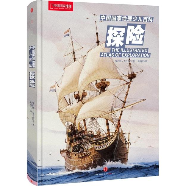 商品详情 - 中国国家地理少儿百科 探险 - image  0
