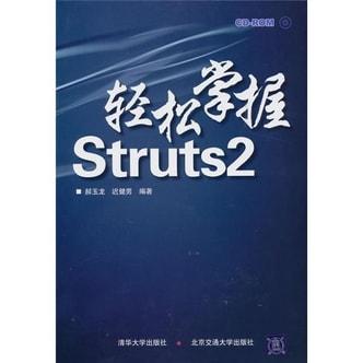 轻松掌握Struts2