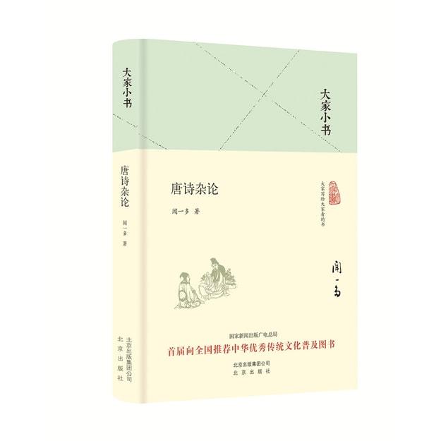 商品详情 - 大家小书 唐诗杂论(精装本) - image  0