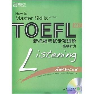 新东方·新托福考试专项进阶:高级听力(附光盘)